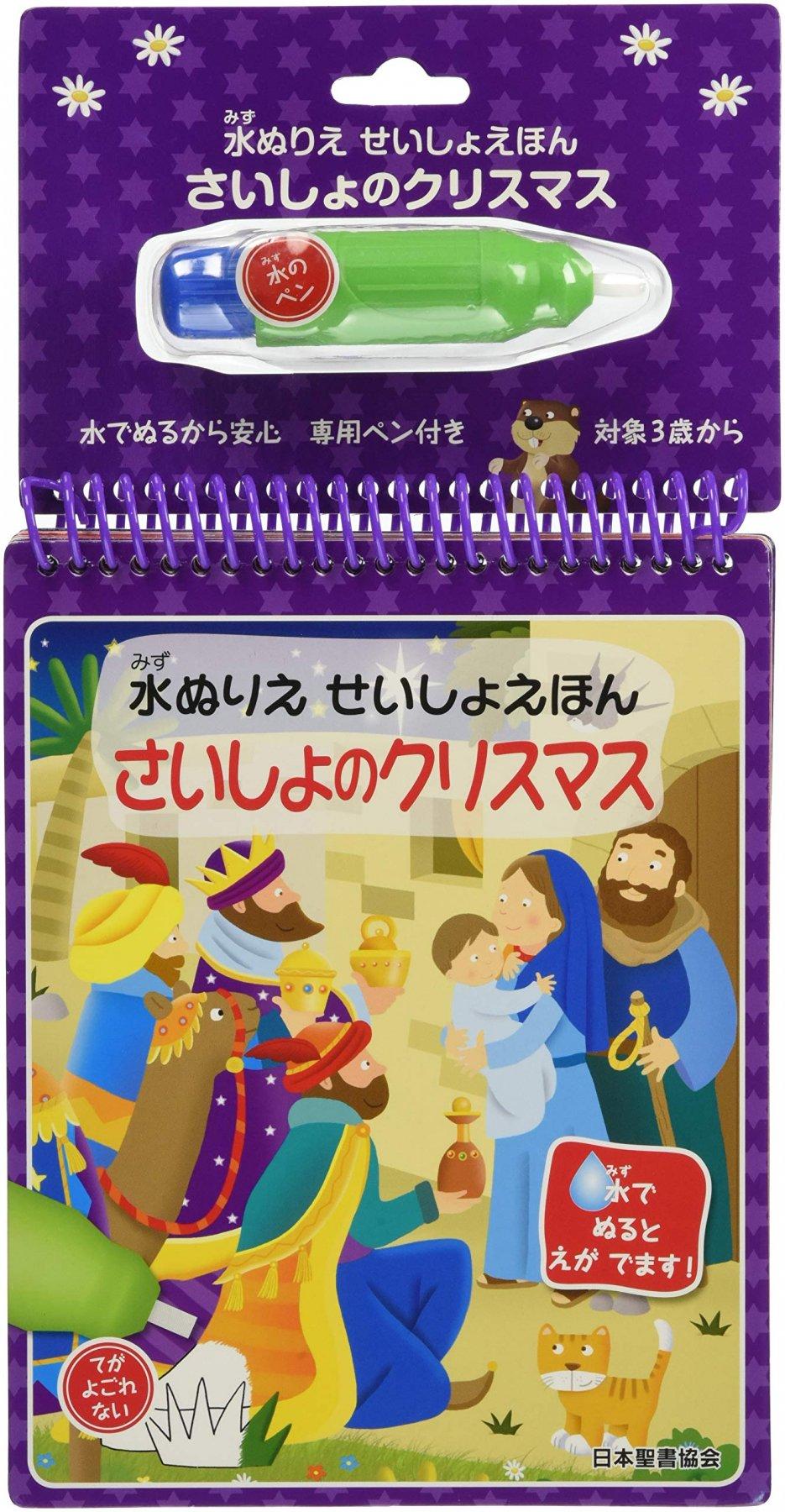 【送料無料】水ぬりえせいしょえほん さいしょのクリスマス<img class='new_mark_img2' src='https://img.shop-pro.jp/img/new/icons61.gif' style='border:none;display:inline;margin:0px;padding:0px;width:auto;' />の商品画像
