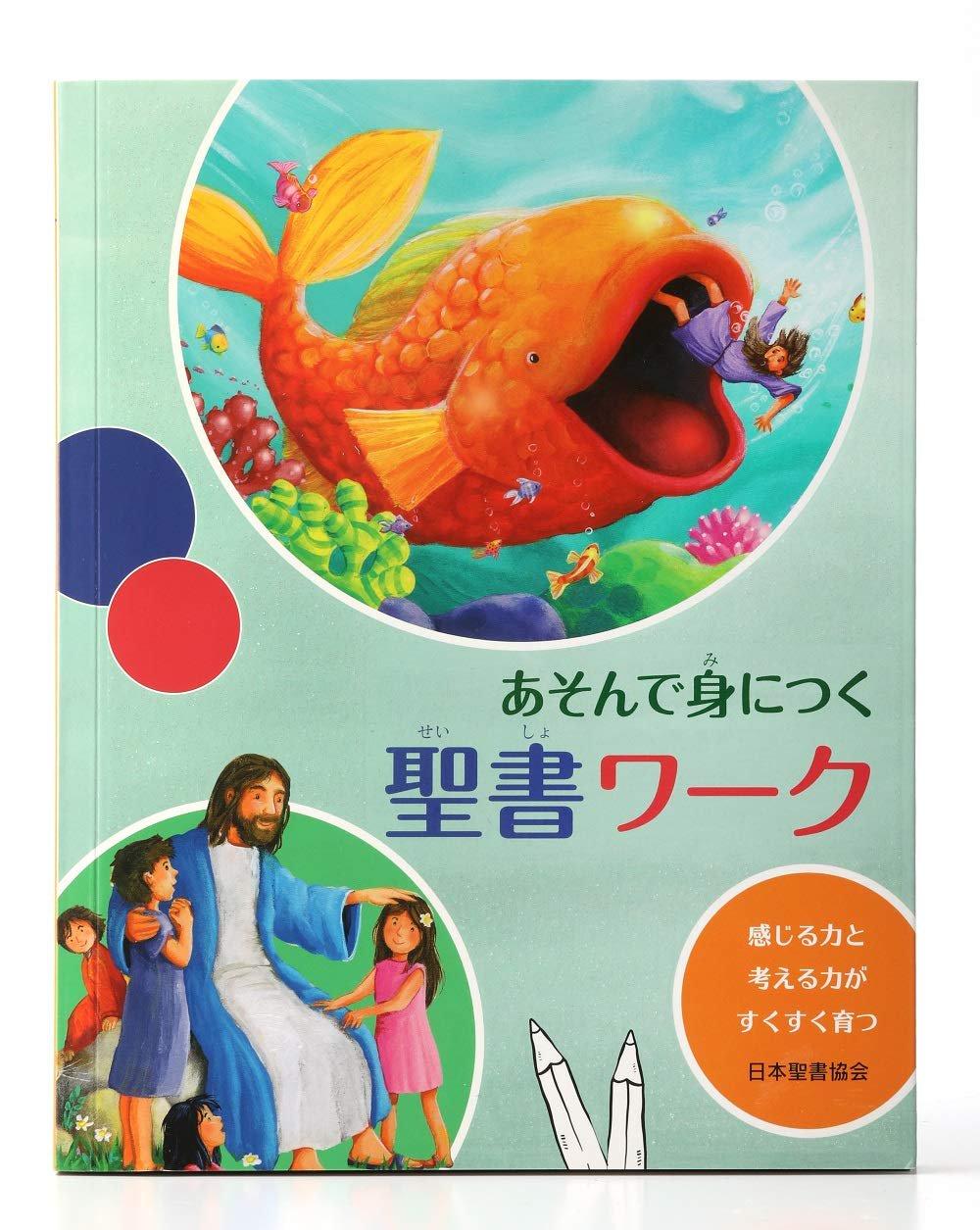 【送料無料】あそんで身につく 聖書ワークの商品画像