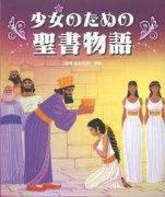 【送料無料】少女のための聖書物語の商品画像