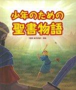 【送料無料】少年のための聖書物語の商品画像