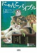 にゃんこバイブルの商品画像