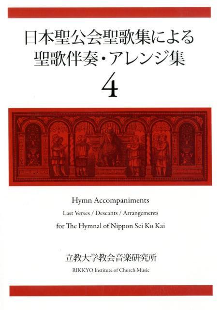 日本聖公会聖歌集による聖歌伴奏・アレンジ集 第4巻の商品画像