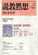 説教黙想 アレテイア  No.108の商品画像