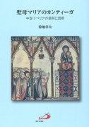 聖母マリアのカンティーガ 中世イベリアの信仰と芸術の商品画像