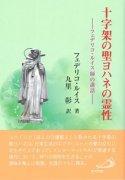 十字架の聖ヨハネの霊性 フェデリコ・ルイス師の講話の商品画像