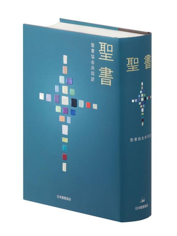 聖書協会共同訳 大型聖書 SI63 <br> 「クリアカバー」プレゼント中!の商品画像