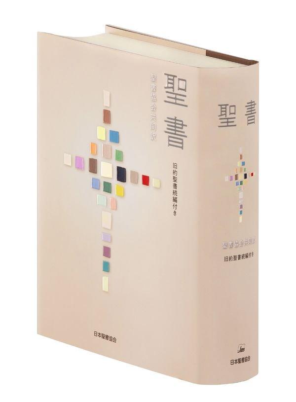 聖書協会共同訳 大型聖書続編付 SI63DC <br> 「クリアカバー」プレゼント中!の商品画像