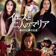 【50%OFF】DVD「イエスと二人のマリア」<br>〜選ばれし愛の生涯〜 (49020)の商品画像