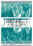 【10%OFF】J-ばいぶる 2017 インストール CD-ROMの商品画像