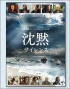 【50%OFF】DVD 沈黙-サイレンス(49075)の商品画像