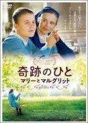 【50%OFF】DVD 奇跡のひと マリーとマルグリット(49051)の商品画像