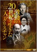 【50%OFF】DVD 激動の20世紀を生きた三人のクリスチャン(個人鑑賞用) (49034)の商品画像