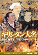 【50%OFF】DVD キリシタン大名 禁令に翻弄された3人のサムライたち(個人鑑賞用)  (49028)の商品画像