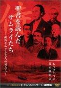 【50%OFF】DVD 聖書を読んだサムライたち �龍馬をめぐる五人の男たち (個人鑑賞用)(49981)の商品画像
