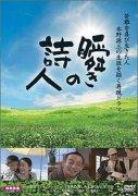 【50%OFF】DVD 瞬きの詩人 (個人鑑賞用)(49956)の商品画像