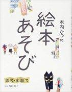 【送料無料】木内かつの絵本あそび (福音館の単行本)  の商品画像