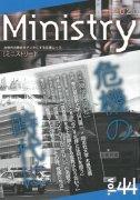 季刊Ministry(ミニストリー)Vol.44の商品画像