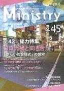 季刊Ministry(ミニストリー)Vol.45の商品画像