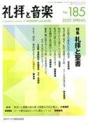 礼拝と音楽185 2020年SPRING 礼拝と聖書の商品画像
