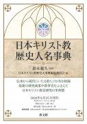 日本キリスト教歴史人名事典の商品画像