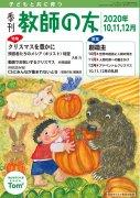 季刊 教師の友2020年10,11,12月号の商品画像