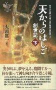 天からのはしご 創世記・下 焚き火を囲んで聴く神の物語・説教2の商品画像