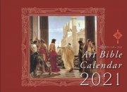 アート聖書カレンダー2021の商品画像