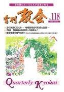 季刊『教会』NO.118の商品画像