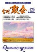季刊『教会』NO.120の商品画像