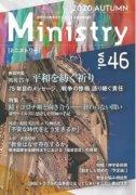 季刊Ministry(ミニストリー)Vol.46 2020AUTAMNの商品画像
