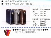 バイブルケース 中型(紺色)i1315Bの商品画像