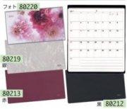 2021年ポケットカレンダー(表紙:赤 80213 日本キリスト教団出版局)の商品画像