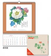 【50%OFF】【DAG掲載/取り寄せ】星野富弘詩画集ミニスタイルカレンダー<img class='new_mark_img2' src='https://img.shop-pro.jp/img/new/icons34.gif' style='border:none;display:inline;margin:0px;padding:0px;width:auto;' />の商品画像