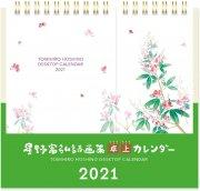 星野富弘詩画集卓上カレンダーの商品画像