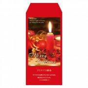 クリスマス献金袋 XK20A(50枚入り)ヨハネ1:9 (59886)の商品画像