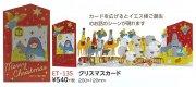クリスマスストーリーカード  ET-135の商品画像