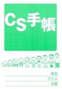CS手帳(日本キリスト教団出版局)の商品画像