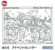 【DAG掲載/取り寄せ】ぬりえ アドベントカレンダー NIK372の商品画像