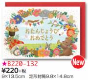 【DAG掲載/取り寄せ】バースデーカード B220-132の商品画像