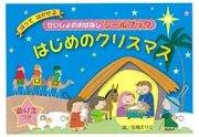 【DAG掲載/取り寄せ】シールブック はじめのクリスマス 30002の商品画像