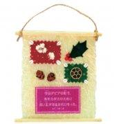 【DAG掲載/取り寄せ】みことば壁掛け クリスマスB AN008の商品画像