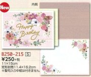 【DAG掲載/取り寄せ】バースデイカード  B250-215の商品画像
