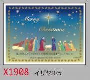 【DAG掲載/取り寄せ】クリスマスカード1/2サイズ X1908の商品画像