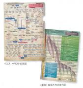 【Olives掲載/取り寄せ】クリアファイル イエス・キリストの系図/族長たちの年代記 50088 KM20-Cの商品画像