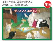 【DAG掲載/取り寄せ】クリスマスカードはがきサイズ HX-14 の商品画像