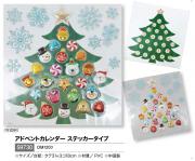 【Olives掲載/取り寄せ】アドベントカレンダー ステッカータイプ 59730の商品画像