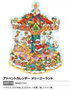 【Olives掲載/取り寄せ】アドベントカレンダー メリーゴーランド 59714の商品画像