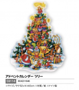 【Olives掲載/取り寄せ】 アドベントカレンダーツリー  59114の商品画像