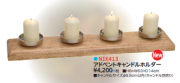 【DAG掲載/取り寄せ】アドベントキャンドルホルダー NIK413の商品画像