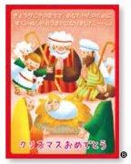 【Olives掲載/取り寄せ】クリスマス1/2カード (10枚入り) B 59737の商品画像